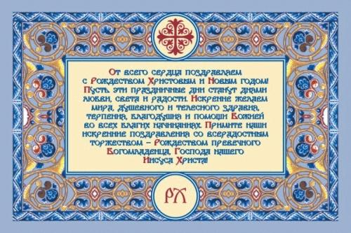 Поздравления с православные